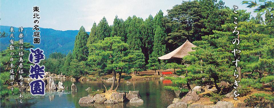 東北の名庭園 浄楽園